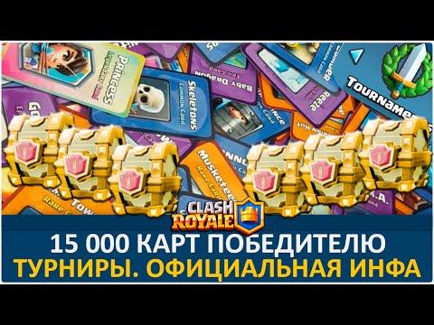 15 000 карт победителю. Турниры. Обновление   Clash Royale