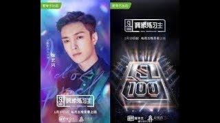 [VietSub] IDOL PRODUCER 2018 China Ep 3 ( Part 1) / Thực Tập Sinh Thần Tượng Tập 3