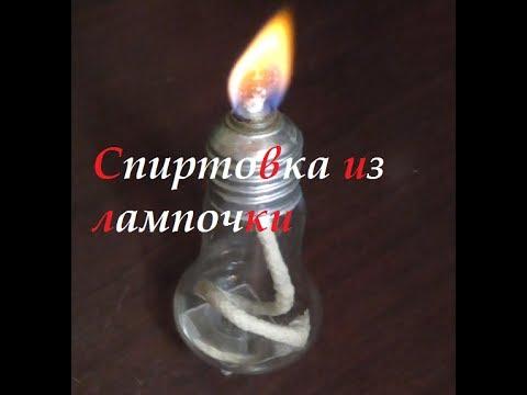 Спиртовка из лампочки накаливания сделай сам. ( Make Home 8 ) - TubeoVo.com