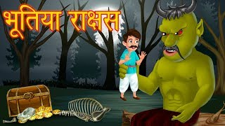 भूतिया राक्षस | Hindi Stories For Kids | Moral Story | Hindi Cartoon | Kahaniya | Stories