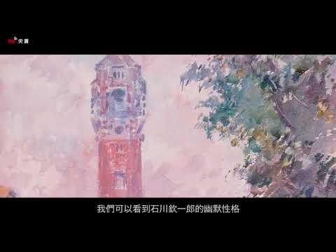 """【RTI】Bảo tàng Mỹ thuật (4) Ishikawa Kin'ichirō - """"Formosa"""""""