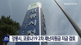 투/강릉시, 코로나19 2차 재난지원금 지급 검토