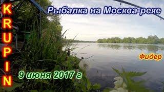 Рыбалка на Москва-реке. 9 июня 2017