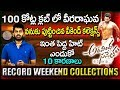Aravinda Sametha Record Breaking Weekend Collections | 10 Reasons For Movie HIT | Eagle Media Works