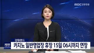 투/강원랜드, 카지노 일반영업장 휴장 재연장