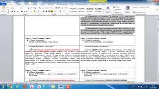статья 43 изменения 01 07 18