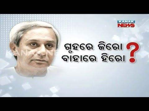Naveen Patnaik is a 'Zero' Inside Assembly: Narasingha Mishra