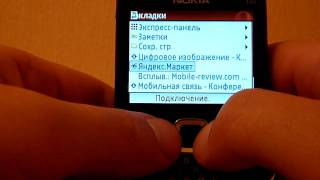 Test of Nokia E63