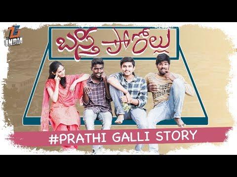 Basti porollu || Prathi Galli Story || Tej India