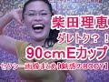 【エロ独占】柴田理恵セクシー画像まとめ 90cmEカッ�