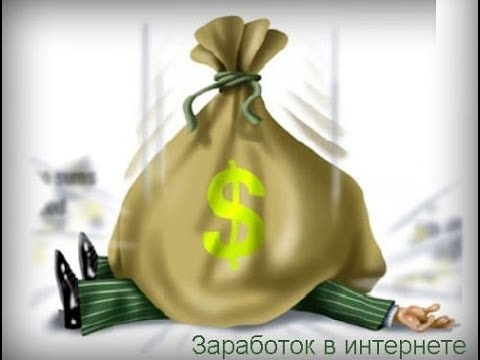 Как быстро заработать деньги в казахстане без вложений