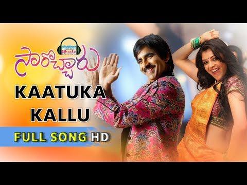 Kaatuka Kallu Video Song || Sarocharu Full Video Song || Ravi Teja, Kajal Agarwal, Richa Gangopadhya