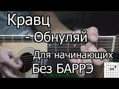 Видеоурок Обнуляй на гитаре - видео