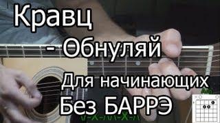 Как Играть Кравц - Обнуляй (видео урок) простая песня для начинающих Без БАРРЭ