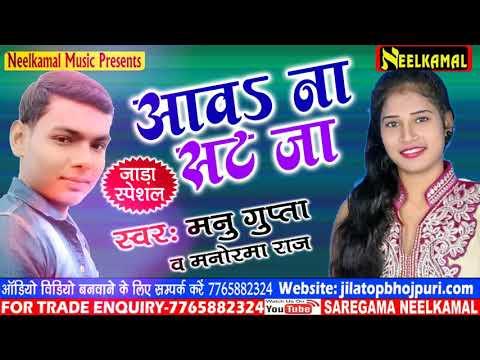 2018 का सबसे जादा चलने वाला खतरनाक(JaraSpecial Song 2018) - Manu Gupta &Manorma Raj - Aawa Na Sat Ja