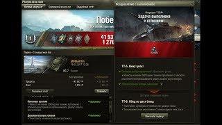 """ТТ-5 НА Т-55А """"Вижу цель!"""" ЛБЗ World of Tanks"""