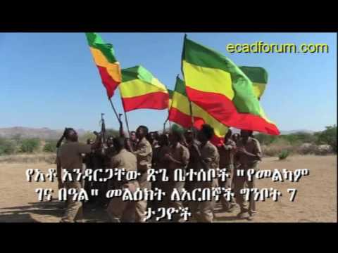 "Andargachew Tsege Family's ""Ethiopian Christmas"" message to Patriotic Ginbot 7 members"