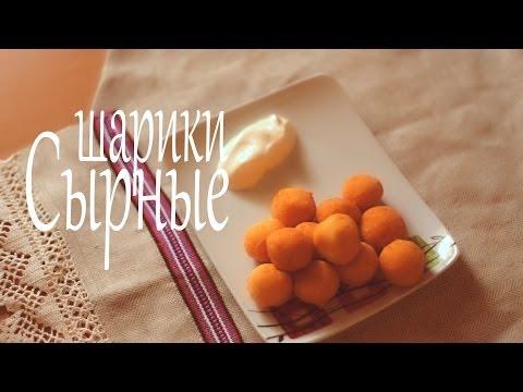 Как приготовить сырные шарики - видео