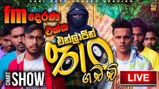 Shoi Boys | FM Derana Chart Show