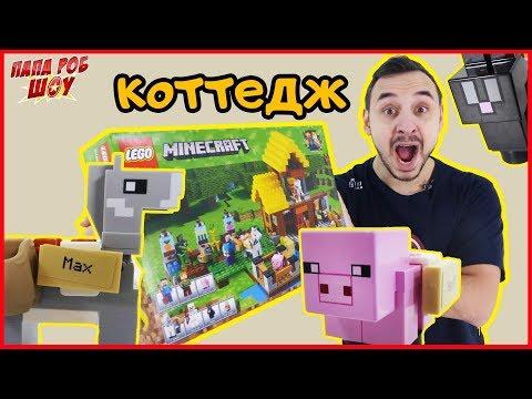 Папа РОБ: распаковка Фермерского коттеджа #LEGO MINECRAFT(арт. 21144)!