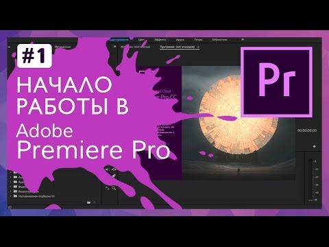 Начало Работы c Adobe Premiere Pro CC 2017 #1