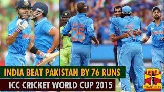 ICC Cricket World Cup 2015 : India Beat Pakistan by 76 Runs...-Thanthi TV