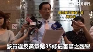 國民黨考紀會決議 開除楊偉中黨籍