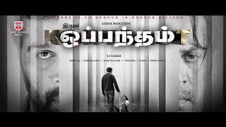 Iruvar Oppandham Official Motion Poster