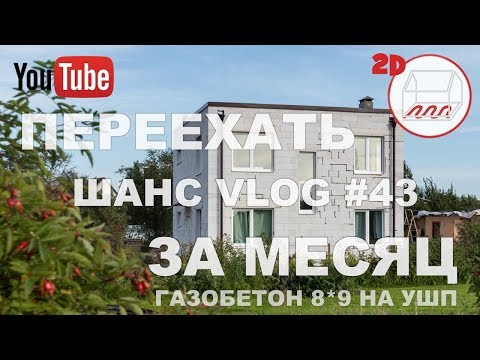 Газобетон 8*9 на УШП: переехать за месяц   Соляная пещера дома   Новоселье   Андрей Шанс отзыв #43