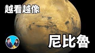 火星,越看越像尼比魯 | KUAIZERO