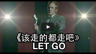 Hazza - Let Go (该走的都走吧) Official Music Video