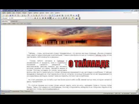 Сайт за 1 день: Front Page - Урок 7