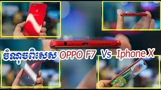 ចំណុចពិសេសមួយចំនួន មុន OPPO F7  ជាប្រភេទ Uni Body, Cambodia Daily24