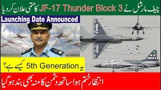 JF-17 Thunder Block 3 Coming Soon Check it once || Discover Point