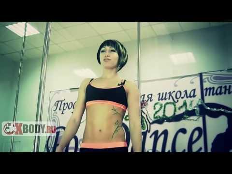 Strip dance! Стрип пластика   танец для девушек!