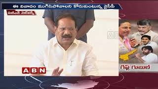 CM Chandrababu Naidu and TDP leaders responds on CM KCR's Return gift comments  - netivaarthalu.com