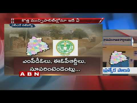 Sarpanch Tenure to Ends Today | Telangana Govt to Appoint Special Officers in Gram Panchayats