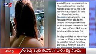 అనుష్కకు తలనొప్పిగా మారిన చెత్త వివాదం..! | Anushka Sharma Scolds A Man While Littering