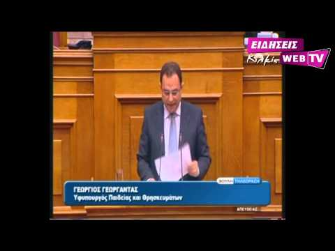 Ομιλία του Υφυπουργού Παιδείας Γ  Γεωργαντά   25 11 2014α