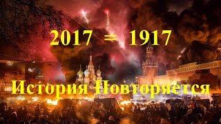 Перемены неотвратимы Часть 4  Путин привел Россию к неизбежной смене общественной формации