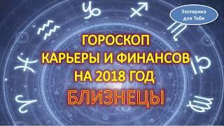 Гороскоп на 2018 год Близнецы, карьера, финансовый, любовный