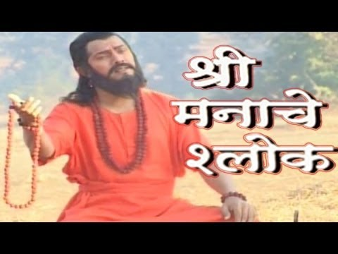 Samarth Ramdas Swami - Shree Manache Shlok - 44