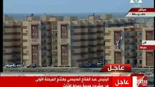 بالفيديو.. السيسي يفتتح المرحلة الأولى من مدينة دمياط للأثاث