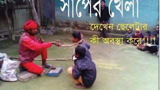 Top Funny snake video 2017. Shaper khela . হাসতে চাইলে দেখতে হবে