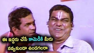 ఈ ఇద్దరు చేసే కామెడీకి మీరు నవ్వకుండా ఉండగలరా | Telugu Cinema