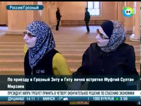 Рамзан Кадыров исполнил мечту Зиты и Гиты