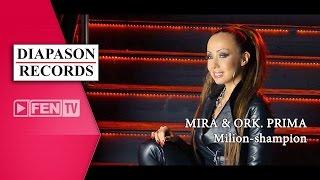 MIRA & ork. PRIMA - Milion-shampion / МИРА и орк. ПРИМА - Милион-шампион
