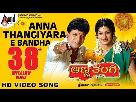 Anna Thangi| Kannada Video Song| Anna Thangiyara| Shivarajkumar| Radhika Kumaraswamy|Hamsalekha
