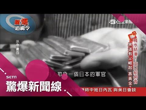 台灣-驚爆新聞線-20180520 一統江湖 喊水會結凍!傳說的黑道教父 崛起的秘密竟是靠一箱黃金?