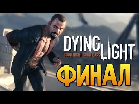 Dying Light - Нереальная Боль (ФИНАЛ) #24